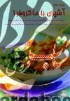 دنیای هنر آشپزی با ماکروفر 1