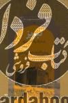 کتابخانه دانشنامه جهان اسلام ج14- تبریز جغرافیا، تاریخ