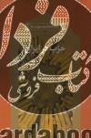 کتابخانه دانشنامه جهان اسلام ج32- حزب در ایران
