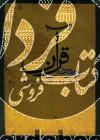 در محضر قرآن- نکتهها، رمزها، درسها و اطلاعات آماری