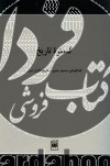 گستره تاریخ- گفتگوهای مسعود رضوی با تاریخنگاران ایران