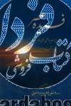 فریده عصر- بررسی سیره علمی و عملی عالمه عارفه بانو مجتهده امین(ره)