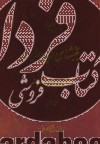 تاریخ جنبشهای مذهبی در ایران 3