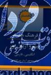 فرهنگ پیشرو آریانپور- فرهنگ همسفر (انگلیسی- فارسی)