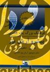 فرهنگ پیشرو آریانپور- فرهنگ بزرگ یک جلدی (فارسی- انگلیسی) با اندیکس