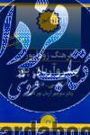 فرهنگ پیشرو آریانپور- فرهنگ زودآموز (انگلیسی- فارسی) با اندیکس