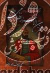 فرهنگ موضوعی ادب پارسی 6جلدی- ویژه مجموعه آثار نظامی به همراه متن کامل آن