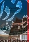 دیرینهشناسی ترجمه میان ایران و فرانسه (1364)