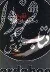 نقره،دختر دریای کابل(رمان)