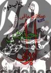 جنبش دانشجویی ایران