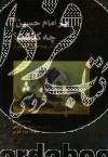 مجموعه آثار ج08- ترجمه کحل البصر فی سیره سید البثر