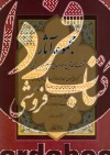 مجموعه آثار ج02- گنجینهای نفیس از دعاها، نمازها و آداب و سنن، شامل کتابهای: باقیاتالصالحات و...
