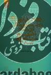 مبانی نقش زمان و مکان در استنباط احکام از دیدگاه امام خمینی و شهید صدر