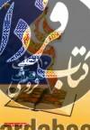 110علی(ع) در قرآن