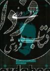 خرد و خردورزی- ارجنامه دکتر غلامحسین ابراهیمی دینانی