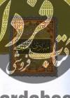 ترجمه و شرح مثالهای مبادی العربیه