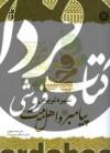 سیره تربیتی پیامبر(ص) و اهل بیت(ع)(1392)