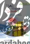 داستانهای حضرت زهرا(ع) و حسنین(ع) بر گرفته از بحارالانوار