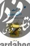 محبت در قرآن و حدیث و تجلی آن در سیره نبوی و اقوال و احوال عارفان
