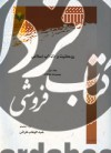 روحانیت و انقلاب اسلامی ج1 مجموعه مقالات
