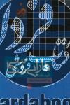 فارابیشناسی -گزیده مقالات
