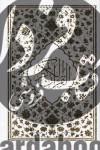 قرآن کریم قابدار جیبی ترجمه الهی قمشهای