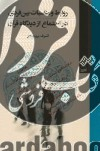 روابط و مناسبات بین فردی در اجتماع از دیدگاه قرآن