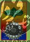 ستاره تابان- امام قائم(عج) از ولادت تا ظهور (الشهاب الثاقب)