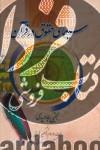 سیمای حقوق در قرآن بر اساس تفسیر نور