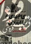 گام به گام با انقلاب ج1- پیدایش انقلاب اسلامی
