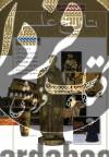 تاریخ علم(مجموعه،جلدسخت)