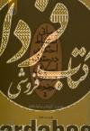 مبانی استنباط احکام در حقوق اسلامی و حقوق موضوعه ج1- کلیات و مباحث الفاظ