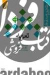 تعزیه- مجموعه مفاهیم بنیادین علوم انسانی و اسلامی