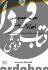 حریم خصوصی اطلاعات- مطالعه کیفری در حقوق ایران، ایالات متحده آمریکا و فقه امامیه