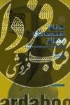 نظام اقتصادی اسلام- مبانی، اهداف، اصول راهبردی و اخلاق