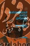 اندیشهنامه علامه شعرانی 2جلدی