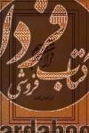 قرآن کریم وزیری ترجمه زیر فولادوند جلد چرم قابدار