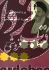 برداشتهایی از سیره امام خمینی(ره) 5جلدی