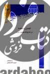 تمدن و تجدد در اندیشه معاصر عرب
