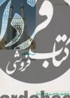 از ایران چه می دانم؟(آل مطفر)