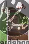 دلشده(تحلیلی بر احوالات عارف توحیدی مرحوم سید هاشم حداد)