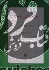 سفینه مراثی و نوحهها- ابوالحسن یغمای جندقی و شاعرانی از خاندان او
