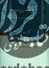 زیر آسمان اصفهان- لهجه، رسوم و سنتها در اصفهان