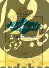 تبارنامه حوزه و روحانیت- از صدر اسلام تا پهلوی اول