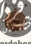 مهارتهای تحقیق و مأخذشناسی علوم اسلامی (1448)