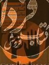 فرهنگ انسانشناسی تئاتر- هنر اسرارآمیز نمایشگر
