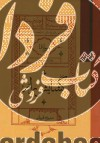 گشایش راز- کوششی در راستای شناخت اندیشههای مولانا