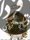 امین السلطان در سفر به اطراف و اکناف جهان اندر احوالات ایران و ایرانیان