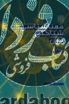معناشناسی شناختی قرآن
