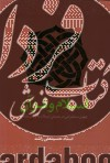 اسلام و قرآن- چهل سخنرانی در معرفی اسلام به زبان ساده
